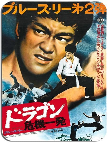Bruce Lee Big Boss Movie Poster Mouse Mat. Film Novelty High Quality Mouse pad